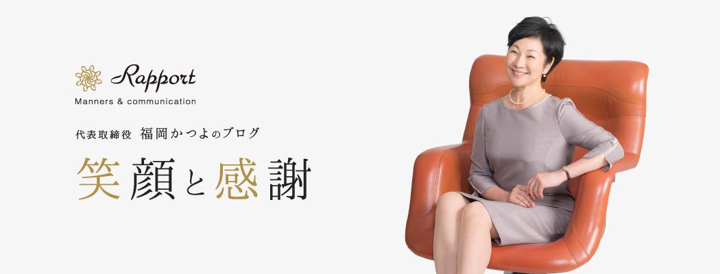 代表取締役福岡かつよのブログ 笑顔と感謝