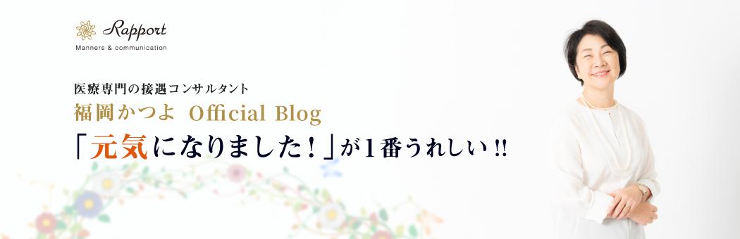 代表取締役福岡かつよのブログ 「元気になりました!」が1番うれしい!!